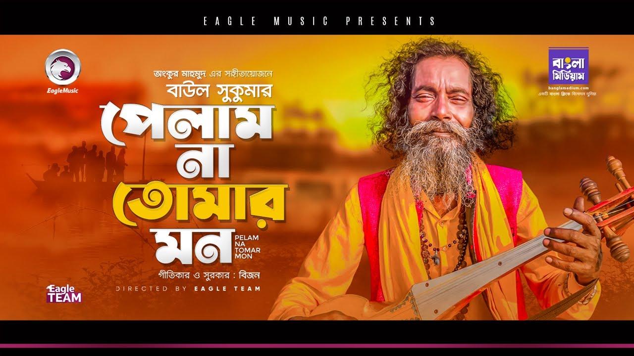 Download Baul Sukumar   Pelam Na Tomar Mon   Bengali Song   2021   BD Song