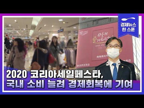 2020 코리아세일페스타, 국내 소비 늘려 경제회복에 기여... | 경제뉴스 한 스푼