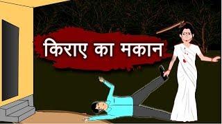 Kiraye Ka Makaan - किराए का मकान   Hindi Horror Stories   Horror Animated Stories   Bhoot Ki Kahani