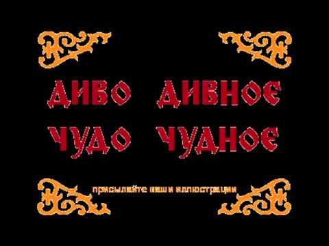 Аудио сказки - Диво дивное, чудо чудное (Русские народные сказки. Аудиокнига)
