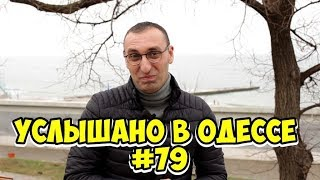 Юмор, шутки, анекдоты из Одессы! Услышано в Одессе! #79