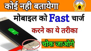 Mobile Ko Fast Charge Karne Ka Killer method 100% working Trick || by technical boss