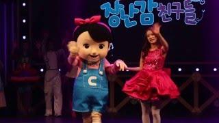 뮤지컬 캐리와 장난감 친구들 커튼콜!