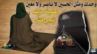 لطمية للأمام الكاظم حزينه - وحدك ومثل الحسين لا ناصر ولا معين - عباس الساعدي - Abbas Al Saadi