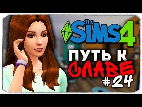 ДАША И БРЕЙН: ПУТЬ К СЛАВЕ - РЕМОНТ В КВАРТИРЕ - The Sims 4 thumbnail