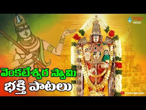 Venkateswara Swamy Songs - Telugu Devotional Songs - 2016