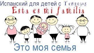 Испанский  для детей.Учим слова по теме семья. Учимся представлять членов нашей семьи.