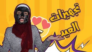 تجهيزات العيد l روتيني العناية بالبشرة و خلطات لتبيض الاسنان