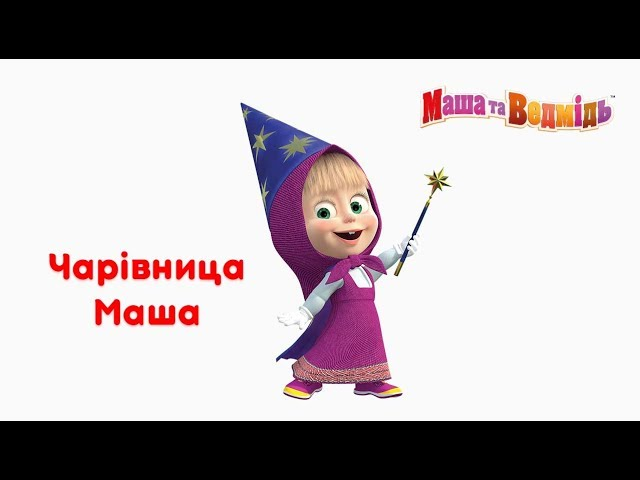 Маша та Ведмідь: Чарівниця Маша (Всі серії підряд) Masha and the Bear