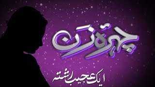 Aik Ajeeb Rishta | TV One Classics | Telefilms |  4th Ahugust 2017