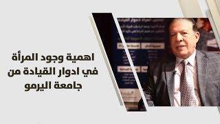 اهمية وجود المرأة في ادوار القيادة من جامعة اليرموك