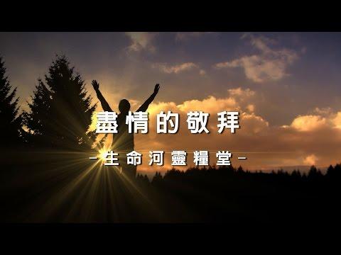 盡情的敬拜 Extravagant Worship [生命河靈糧堂專輯 – 釋放屬天的能力]