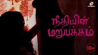 Neethiyin Marupakkam Thriller Short Film | Durga Vinod , Abhiram Satheesh, Abhishek GA | Indiaglitz