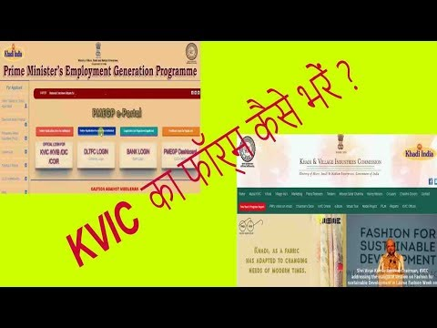How to  filling kvic form