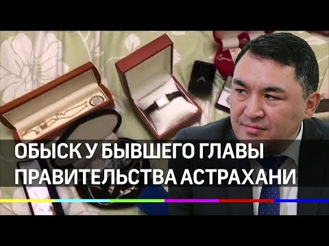 Обыск у бывшего главы правительства Астрахани