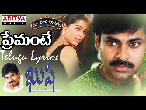 Premante Full Song With Telugu Lyrics II