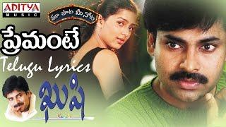 "Premante Full Song With Telugu Lyrics II ""మా పాట మీ నోట"" II Kushi Songs"