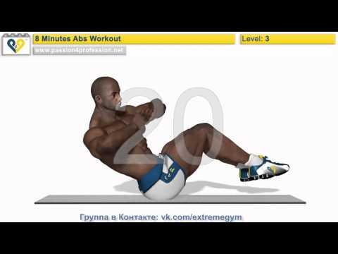 Комплекс упражнений для развития пресса — Уровень 3 [Комплексы упражнений]