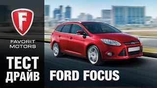 Тест драйв Форд Фокус 2015. Видео обзор Ford Focus(Колл-центр FAVORIT MOTORS: (495) 974 08 58 (запись на тест-драйв Форд Фокус, сервис, ТО) Информация об авто, комплектации..., 2015-05-28T12:26:47.000Z)