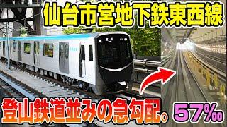 【急勾配】碓氷峠並み。仙台市営地下鉄東西線に乗ってみた。