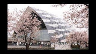武蔵野の森総合スポーツプラザ PR映像