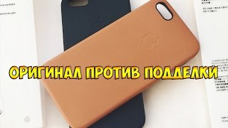 Чехол для iPhone 5S  - Оригинал против подделки(Брал тут - http://s.click.aliexpress.com/e/UvVneUVnY?af=185093463 Мой твиттер - twitter.com/dizertear Почта - dizertear@gmail.com Группа ВКонтакте ..., 2015-07-25T17:40:46.000Z)