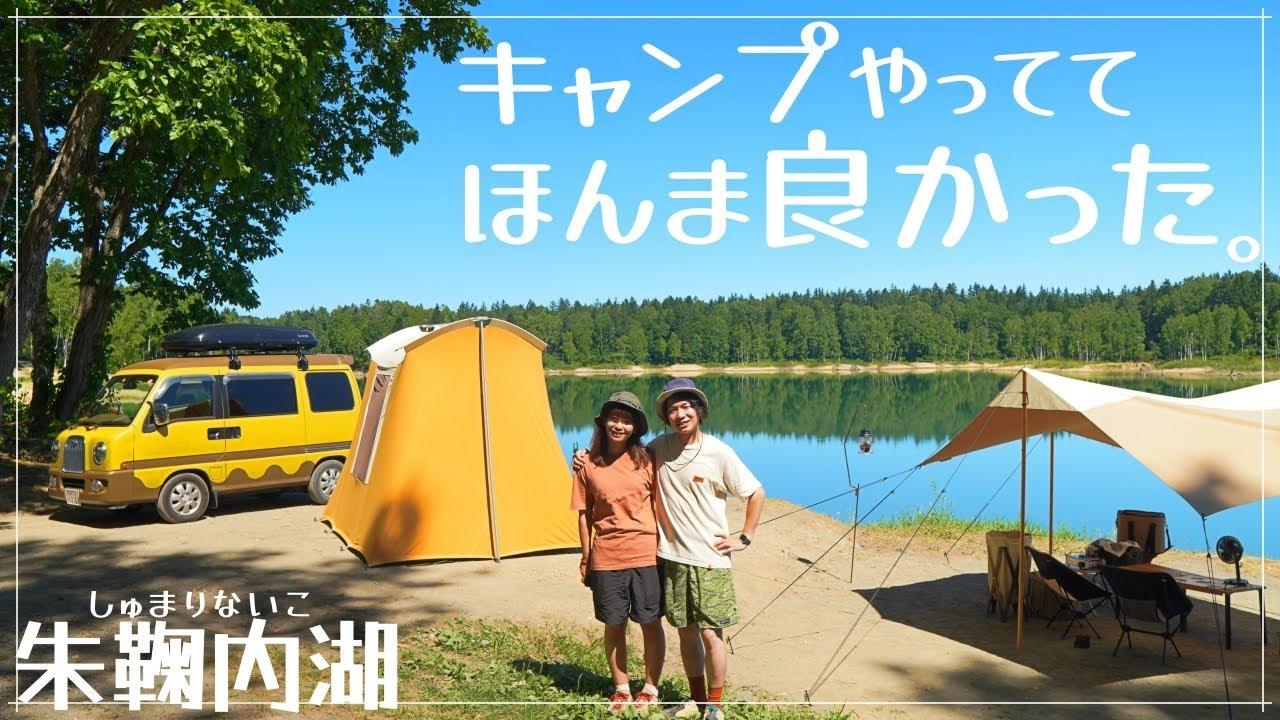 湖畔の絶景、ふたりじめ。北海道の極上キャンプ!【朱鞠内湖/後編】