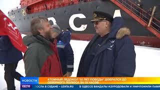 """Атомный ледокол """"50 лет Победы"""" добрался до северного полюса за 79 часов"""