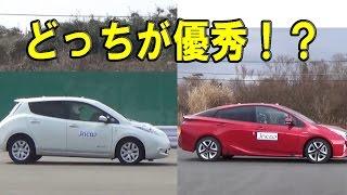 意外と健闘!?【日産リーフ vs トヨタ プリウス】自動ブレーキどっちが優秀!? thumbnail