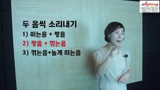 [임용] 민요발성 및 목풀기 강의- 뮤직서커스 송금희 강사