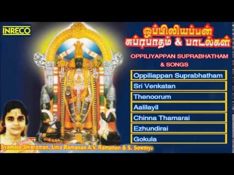 oppiliappan suprabhatham mp3