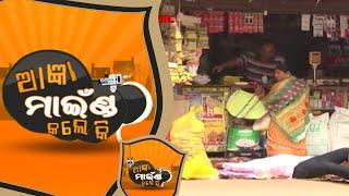 Aagyan Mind Kale Ki Ep 101 01 Jan 2018 | Funny Odia Prank Show - OTV