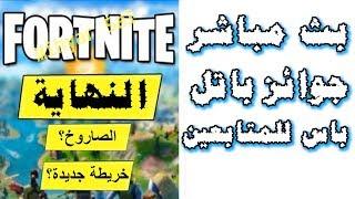 FORTNITE LIVE 🔴 بث فورت نايت بدأ الحدث   خريطة جديدة ؟   توزيع باتل باس سيزون 11 انتهت اللعبة ؟