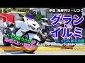 """【モトブログ】""""バイク乗ろうぜのあの人と・・また・・"""" グランイルミネーション。【BMW S1000R motovlog】"""