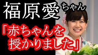 福原愛が第1子妊娠をブログで報告!! 音源引用元 【サイト名】フリー音楽...
