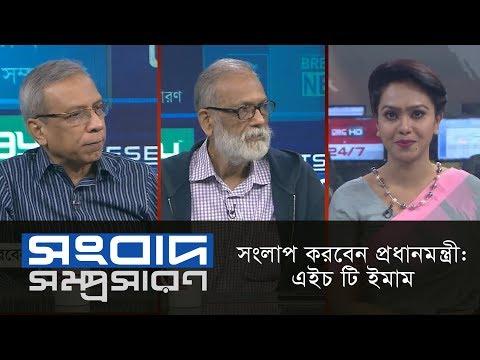 সংলাপ করবেন প্রধানমন্ত্রী: এইচ টি ইমাম || Songbad Somprosaron || DBC NEWS 15/01/19