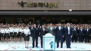 국내 최대 KEB하나은행 공식 출범…리딩뱅크 경쟁 점화