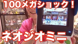 ネオジオミニ発売! NEOGEO mini 青春とゲームの歴史が入り交じる!