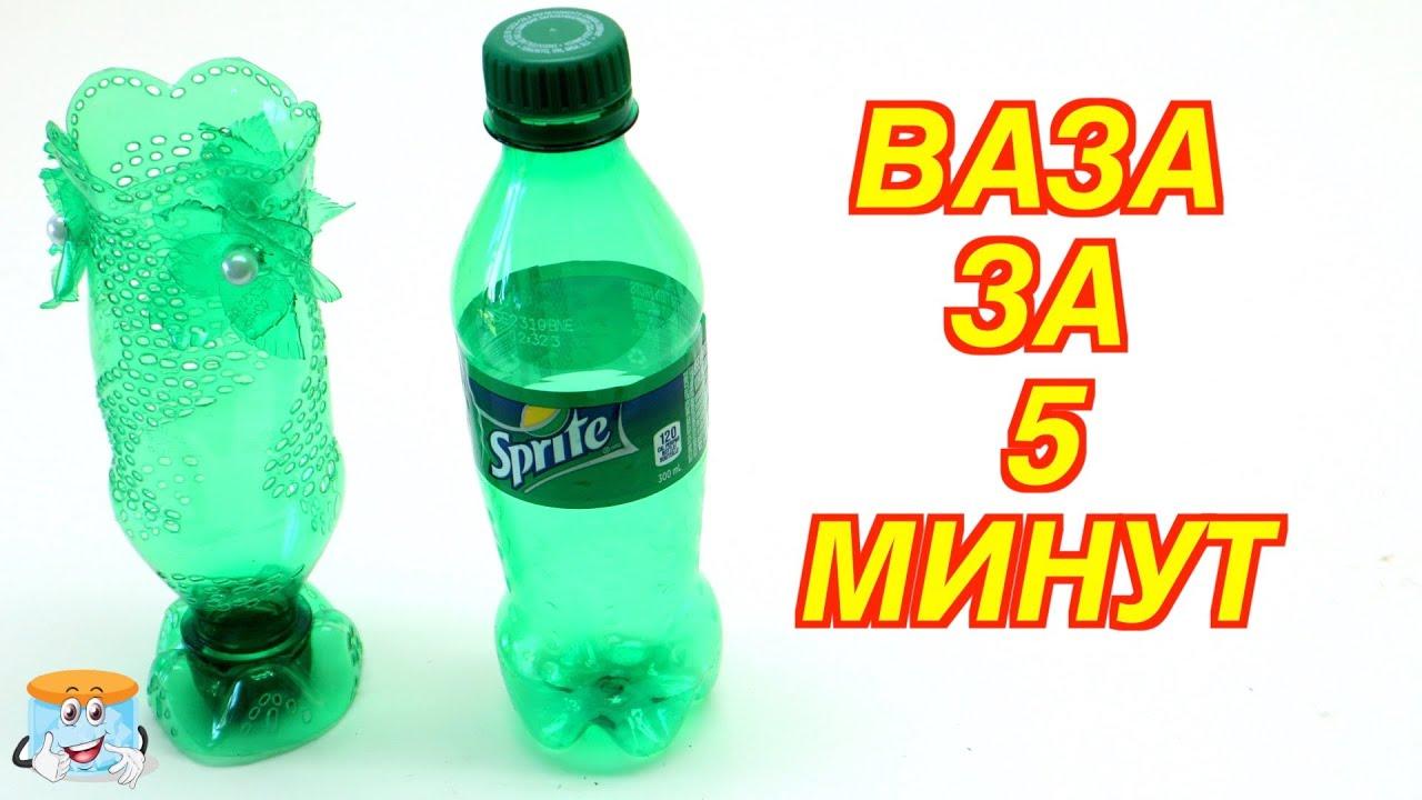 Поделки для детей и с детьми |Ваза из пластиковых бутылок своими руками ЛЕГКО!