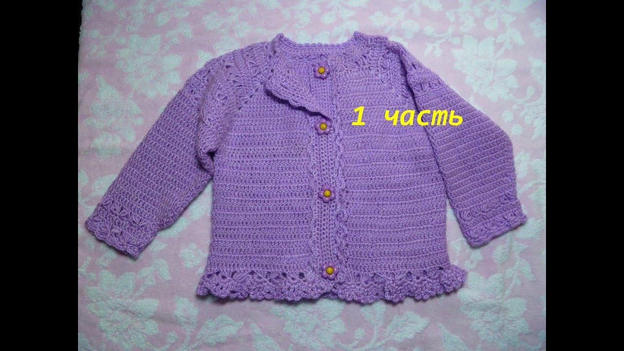 схема вязания детской ажурной кофточки крючком