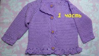 Кофта крючком для ребенка от 6 мес.Вязание детям. /crochet