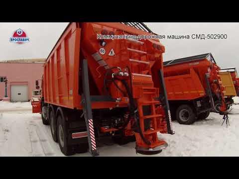 Обзор комбинированной дорожной машины СМД-502900 Ярославич