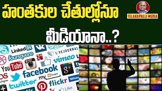 హంతకుల చేతుల్లోనూ మీడియానా..  Telakapalli Opinion on Media   Electronic media   Social Media   TV