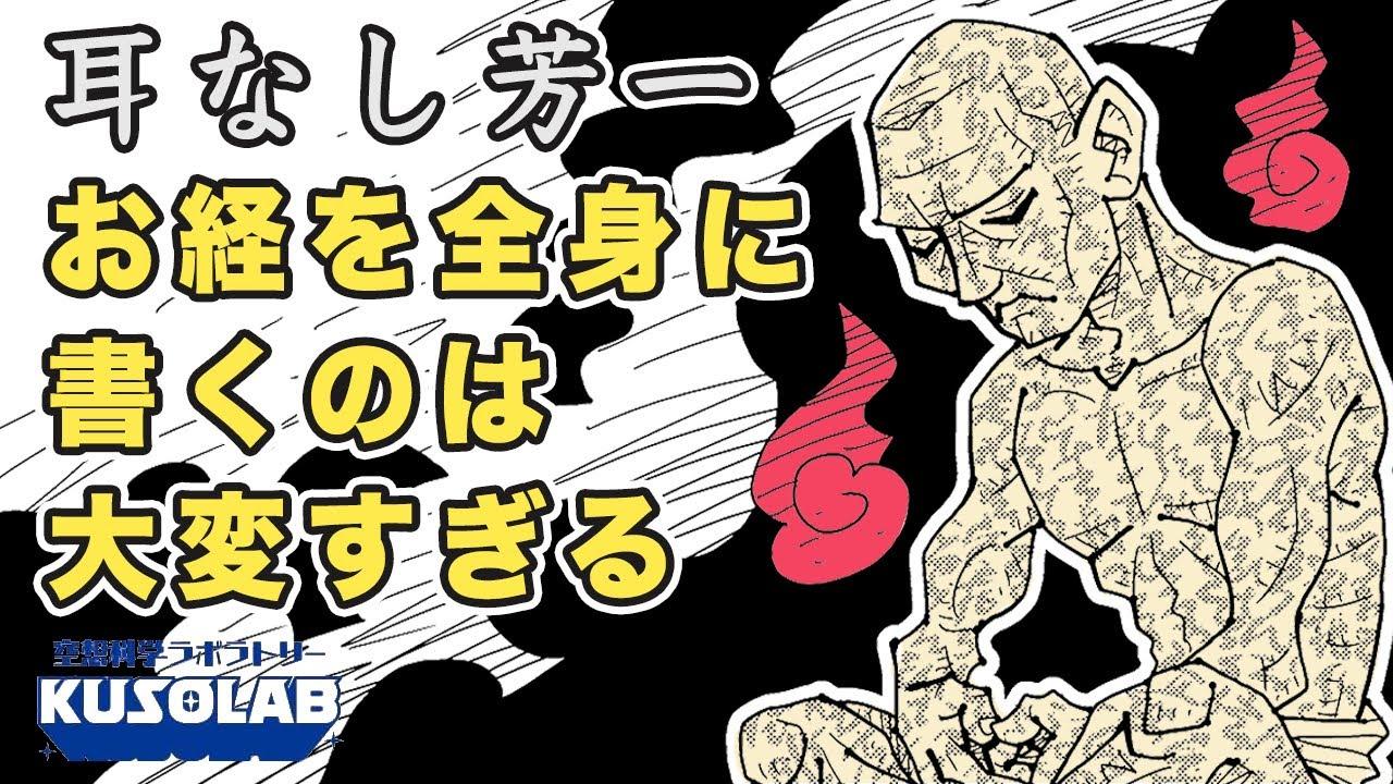 【怪談】『耳なし芳一』和尚はなぜ耳にお経を書き忘れた!?