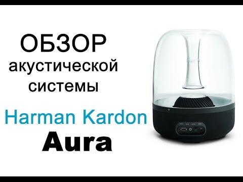 Обзор Harman Kardon Aura - акустическая система