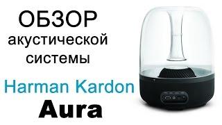 harman kardon aura обзор, видео обзор колонки, отзывы о акустической системе harman kardon aura
