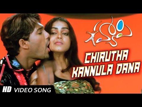 Chiruta Kannula Full HD Video Song || Happy Movie || Allu Arjun, Genelia
