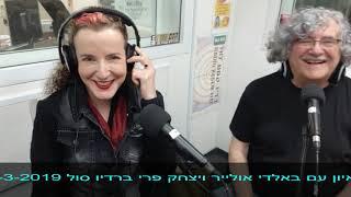 Ofri Eliaz עופרי אליעז בראיון  ברדיו סול