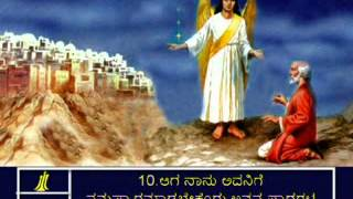 Revelation 19 Kannada Picture Bible