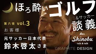Bar Shinobu第六夜 Vol.3 元サッカー日本代表 鈴木啓太様 ご来店 遊佐克美 検索動画 10